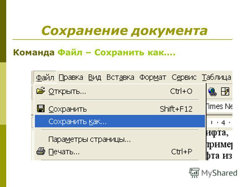 Сохранение документа Команда Файл – Сохранить как….