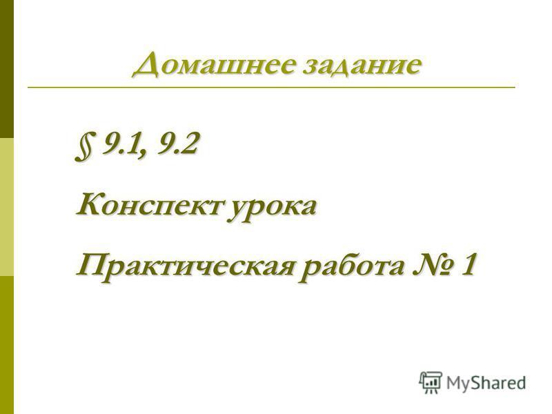 Домашнее задание § 9.1, 9.2 Конспект урока Практическая работа 1