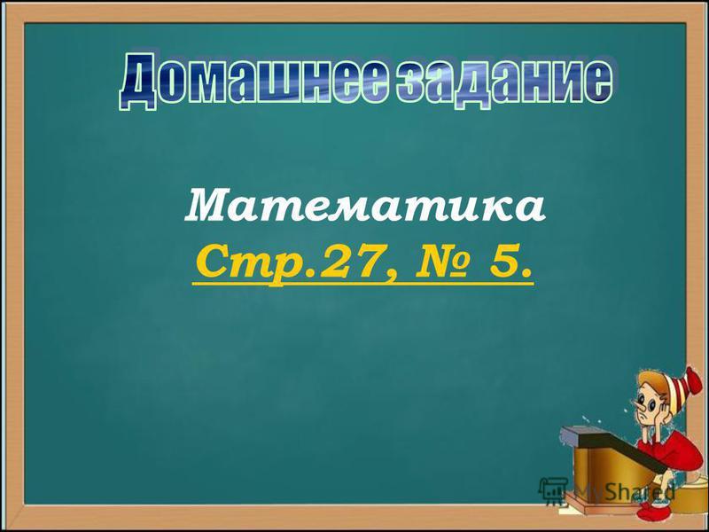Математика Стр.27, 5.