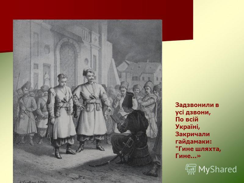 М. П. Бідняк «Гайдамаки». Полотно. Авторська техніка. 1975