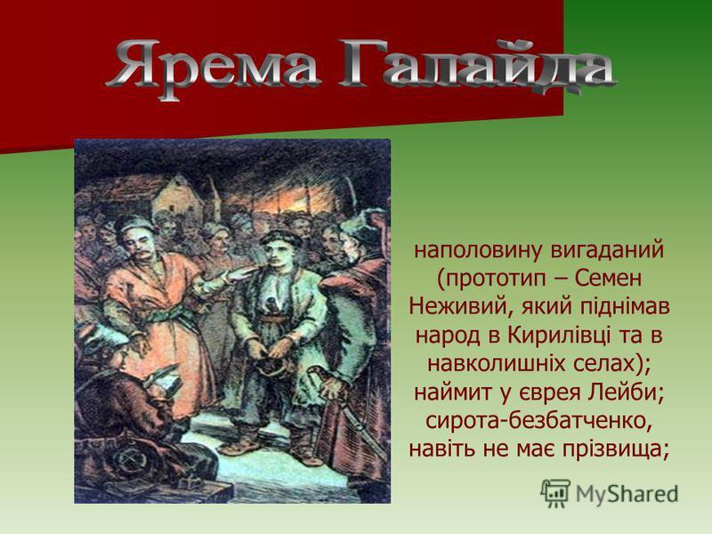 мета єдина: звільнити Україну від чужоземного поневолення, встановити справедливий державний лад, стати вільним господарем своєї землі; ідеалом була Гетьманщина, незалежна республіка; боротьбу називали «святим ділом»; безжальні до ворогів, мужні й не