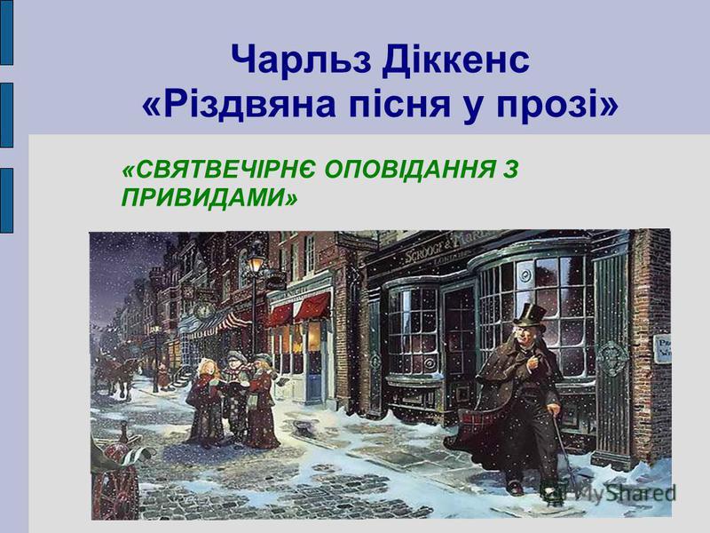 Чарльз Діккенс «Різдвяна пісня у прозі» «СВЯТВЕЧІРНЄ ОПОВІДАННЯ З ПРИВИДАМИ»