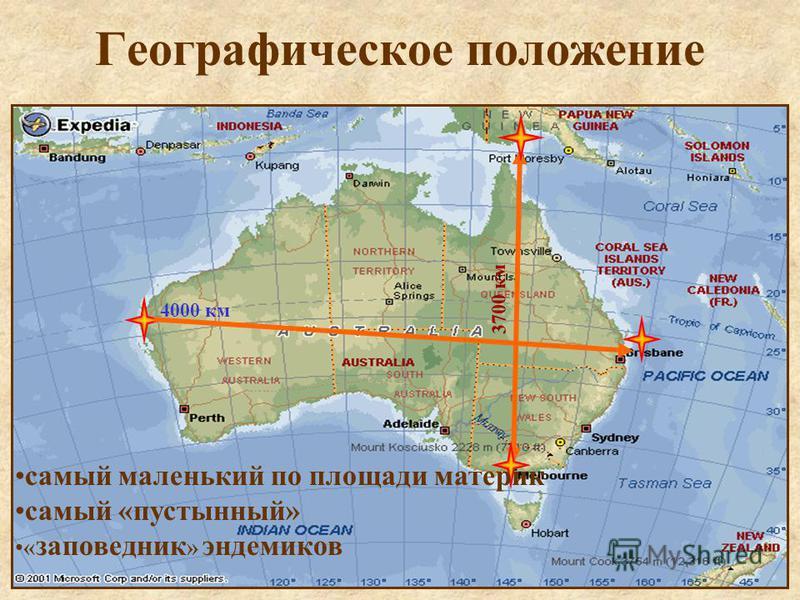 Географическое положение 3700 км 4000 км самый маленький по площади материк самый «пустынный» « заповедник » эндемиков