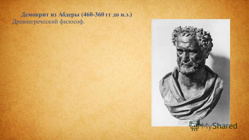 Демокрит из Абдеры (460-360 гг до н.э.) Древнегреческий философ.