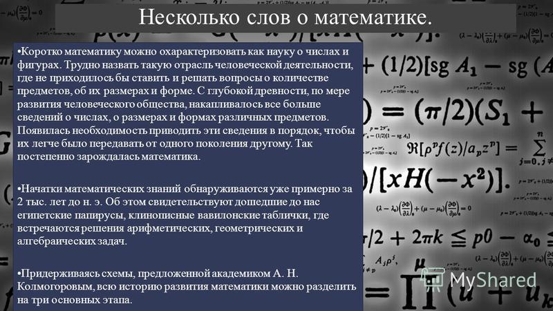Несколько слов о математике. Коротко математику можно охарактеризовать как науку о числах и фигурах. Трудно назвать такую отрасль человеческой деятельности, где не приходилось бы ставить и решать вопросы о количестве предметов, об их размерах и форме