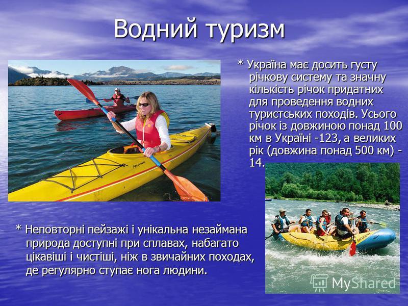 Водний туризм * Неповторні пейзажі і унікальна незаймана природа доступні при сплавах, набагато цікавіші і чистіші, ніж в звичайних походах, де регулярно ступає нога людини. Водний туризм * Неповторні пейзажі і унікальна незаймана природа доступні пр