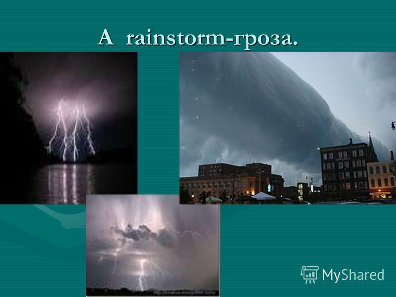 A rainstorm-гроза.