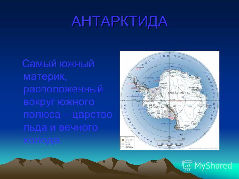 АНТАРКТИДА Самый южный материк, расположенный вокруг южного полюса – царство льда и вечного холода.