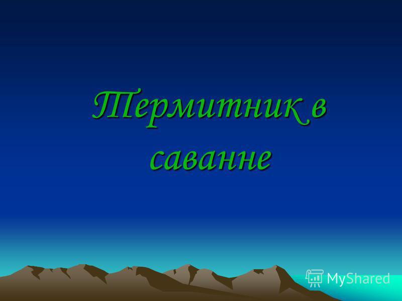 Термитник в саванне