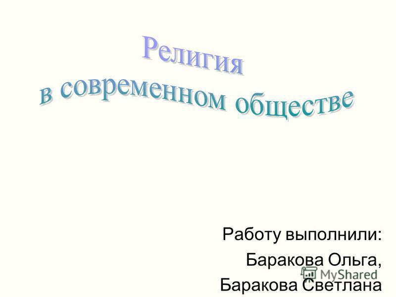 Работу выполнили: Баракова Ольга, Баракова Светлана