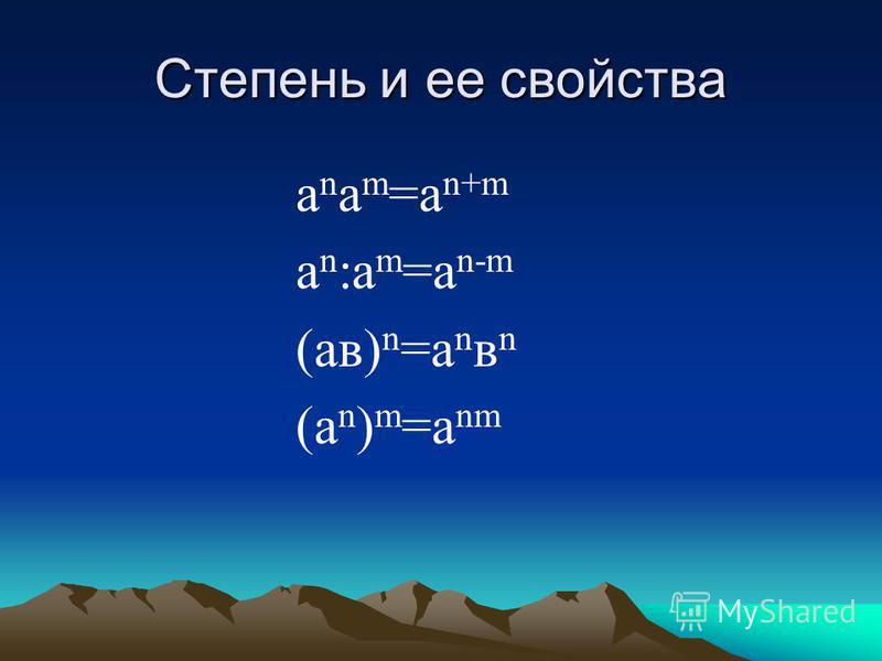 Степень и ее свойства а n а m =а n+m а n :а m =а n-m (ав) n =а n в n (а n ) m =а nm