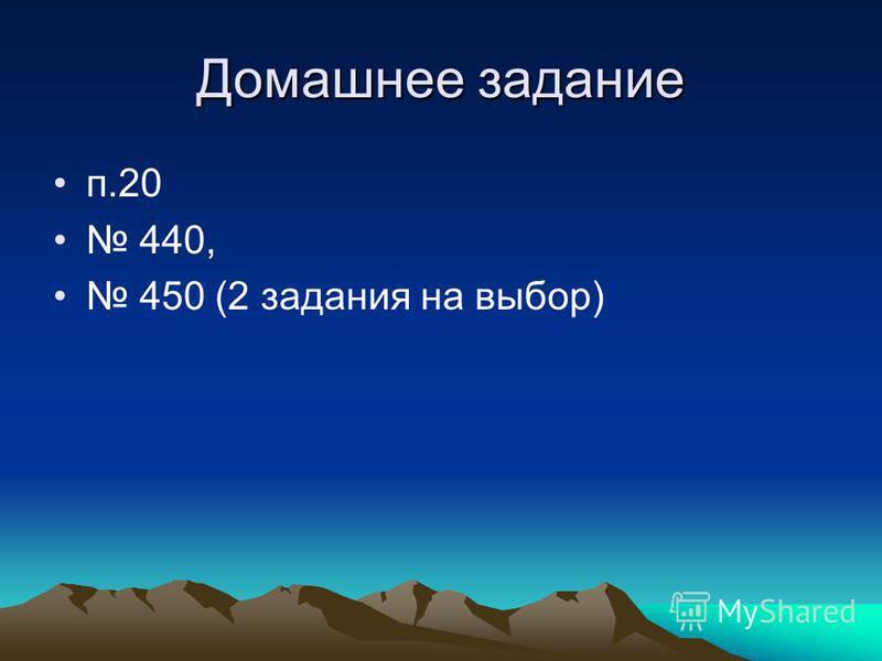 Домашнее задание п.20 440, 450 (2 задания на выбор)