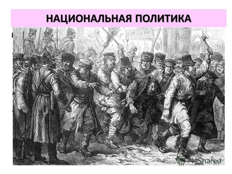 НАЦИОНАЛЬНАЯ ПОЛИТИКА Русификаторская политика Николая II: 1899-1901 гг. были ограничены права финского сейма, финны начинали служить в русской армии на общих условиях; делопроизводство (как и в Польше) должно было вестись на русском языке; продолжал