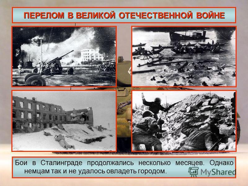 ПЕРЕЛОМ В ВЕЛИКОЙ ОТЕЧЕСТВЕННОЙ ВОЙНЕ Бои в Сталинграде продолжались несколько месяцев. Однако немцам так и не удалось овладеть городом.