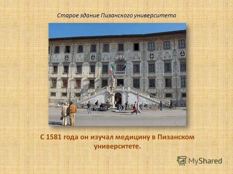 С 1581 года он изучал медицину в Пизанском университете. Старое здание Пизанского университета