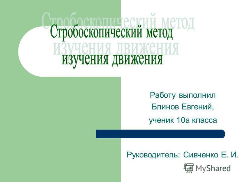 Работу выполнил Блинов Евгений, ученик 10 а класса Руководитель: Сивченко Е. И.