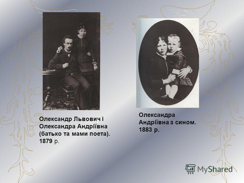 Олександр Львович і Олександра Андріївна (батько та мами поета). 1879 р. Олександра Андріївна з сином. 1883 р.