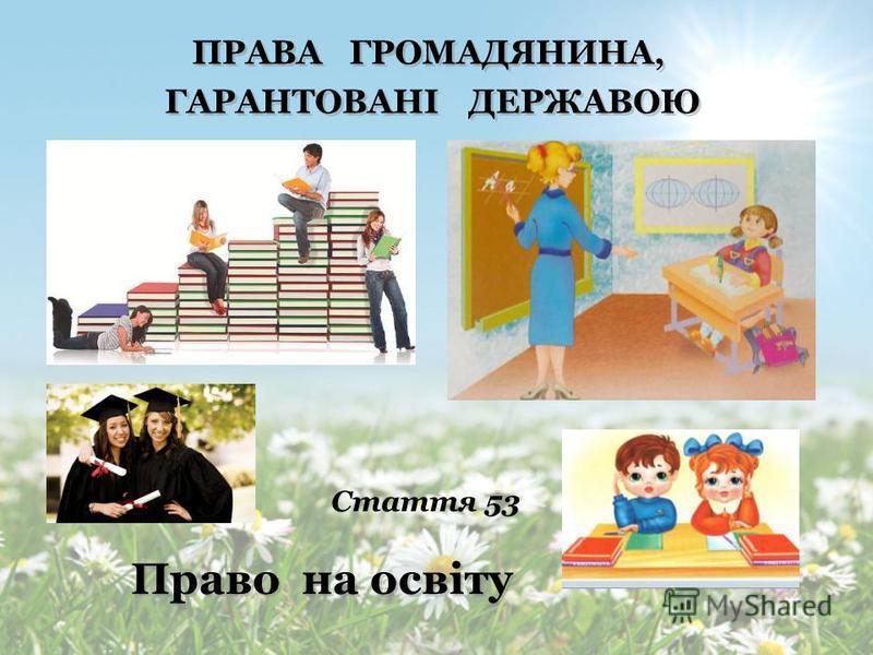 ПРАВА ГРОМАДЯНИНА, ГАРАНТОВАНІ ДЕРЖАВОЮ ПРАВА ГРОМАДЯНИНА, ГАРАНТОВАНІ ДЕРЖАВОЮ Право дітей-сиріт на захист і піклування з боку держави Право дітей-сиріт на захист і піклування з боку держави Стаття 52