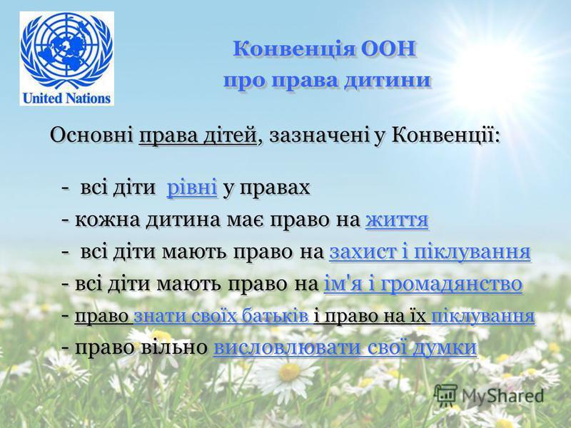 Конвенція ООН про права дитини про права дитини Конвенція ООН про права дитини про права дитини Дитиною є кожна людина до 18-річного віку.