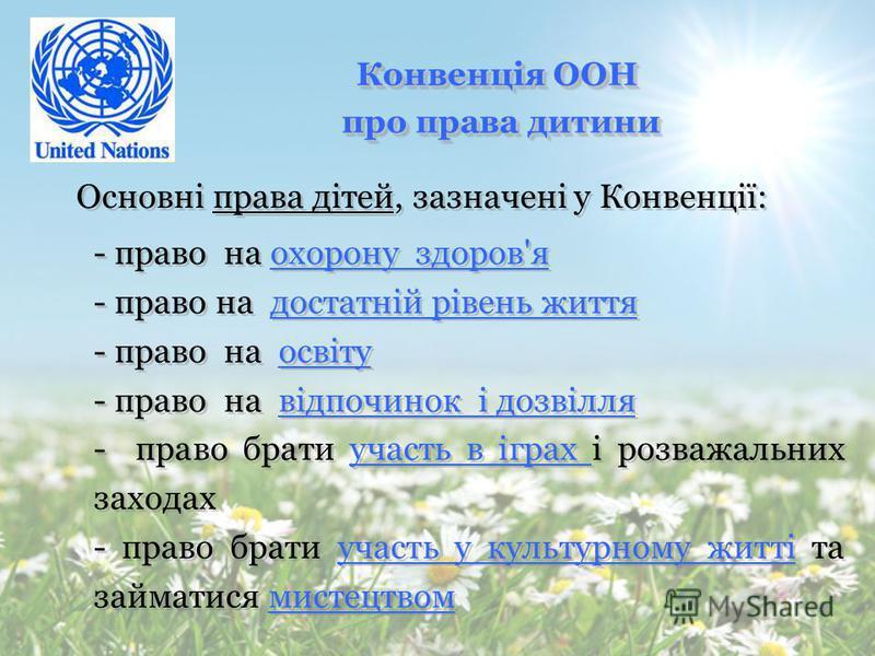 Конвенція ООН про права дитини про права дитини Конвенція ООН про права дитини про права дитини Основні права дітей, зазначені у Конвенції: - право на інформацію - право на свободу релігії - право на мирні збори - право на захист від насильства, обра