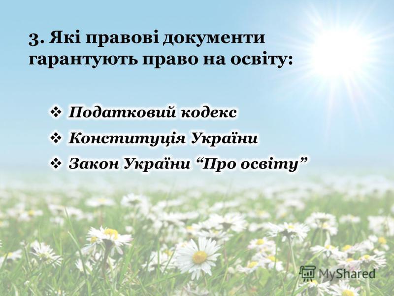 2. Який правовий документ найповніше гарантує права та обовязки кожного громадянина в Україні: