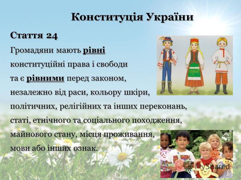 Конституція України Стаття 3 Людина, її життя і здоров'я, честь і гідність, недоторканність і безпека визнаються в Україні найвищою соціальною цінністю. Стаття 3 Людина, її життя і здоров'я, честь і гідність, недоторканність і безпека визнаються в Ук