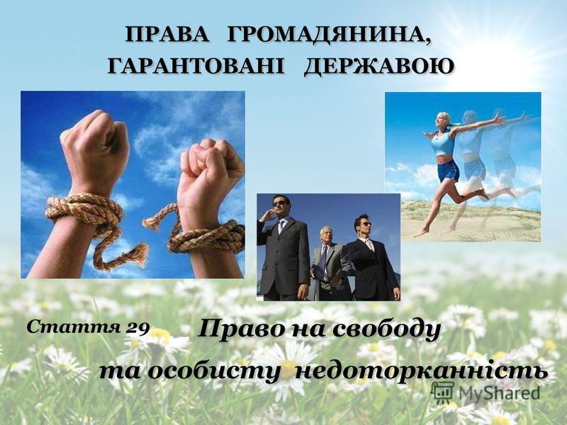 ПРАВА ГРОМАДЯНИНА, ГАРАНТОВАНІ ДЕРЖАВОЮ ПРАВА ГРОМАДЯНИНА, ГАРАНТОВАНІ ДЕРЖАВОЮ Право на життя Стаття 27