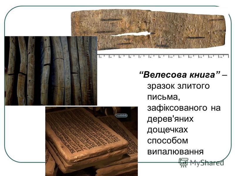 Велесова книга – зразок злитого письма, зафіксованого на дерев'яних дощечках способом випалювання