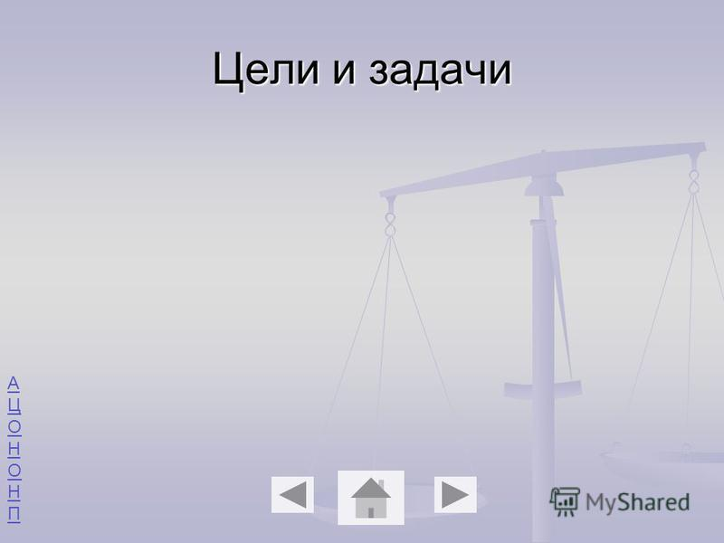 АЦОНОНПАЦОНОНП Цели и задачи