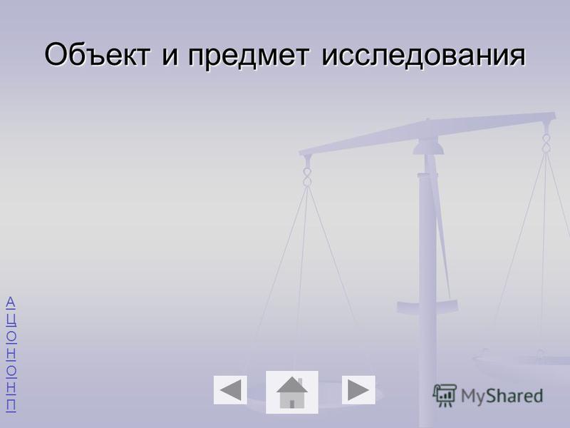 АЦОНОНПАЦОНОНП Объект и предмет исследования
