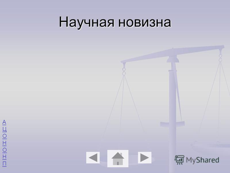 АЦОНОНПАЦОНОНП Научная новизна