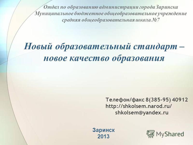 Отдел по образованию администрации города Заринска Муниципальное бюджетное общеобразовательное учреждение средняя общеобразовательная школа 7 Новый образовательный стандарт – новое качество образования Телефон/факс 8(385-95) 40912 http://shkolsem.nar