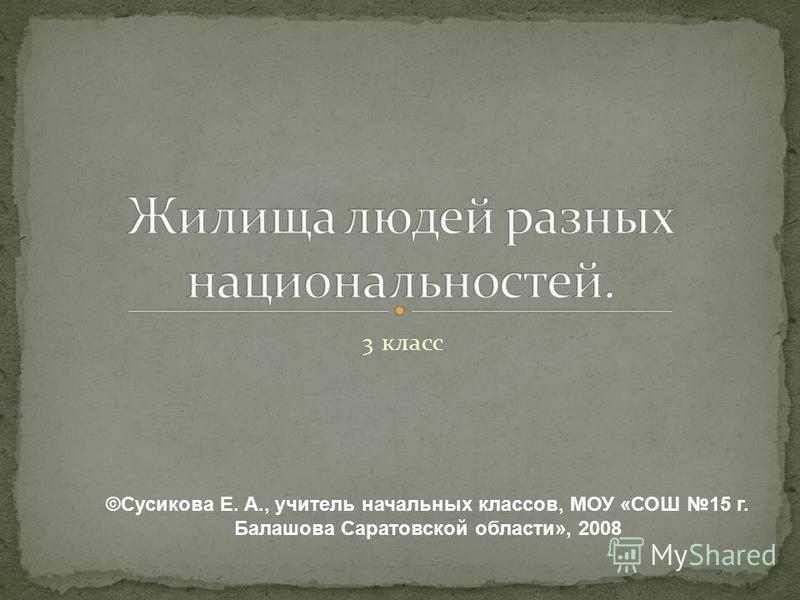 3 класс ©Сусикова Е. А., учитель начальных классов, МОУ «СОШ 15 г. Балашова Саратовской области», 2008