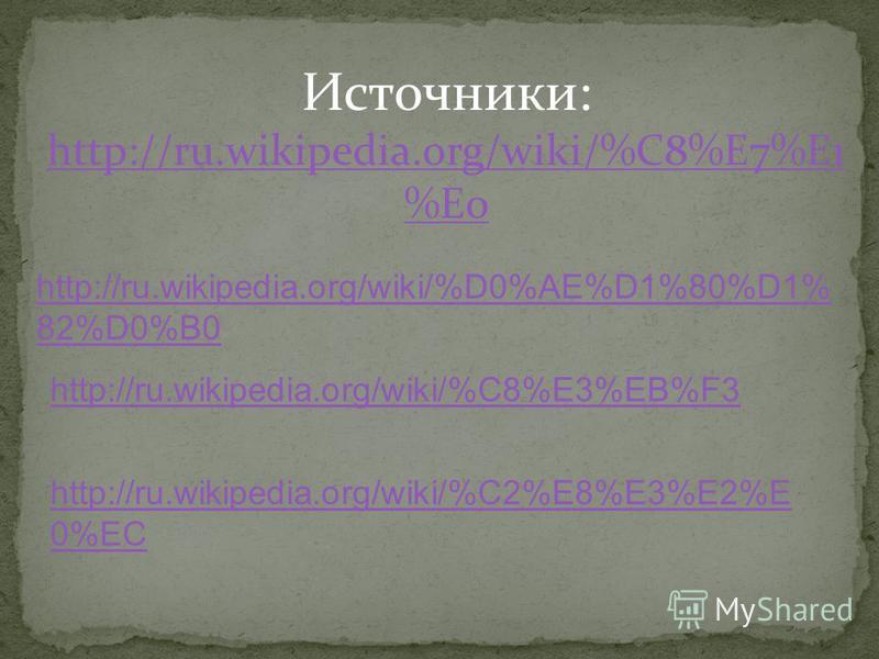 Источники: http://ru.wikipedia.org/wiki/%C8%E7%E1 %E0 http://ru.wikipedia.org/wiki/%D0%AE%D1%80%D1% 82%D0%B0 http://ru.wikipedia.org/wiki/%C8%E3%EB%F3 http://ru.wikipedia.org/wiki/%C2%E8%E3%E2%E 0%EC