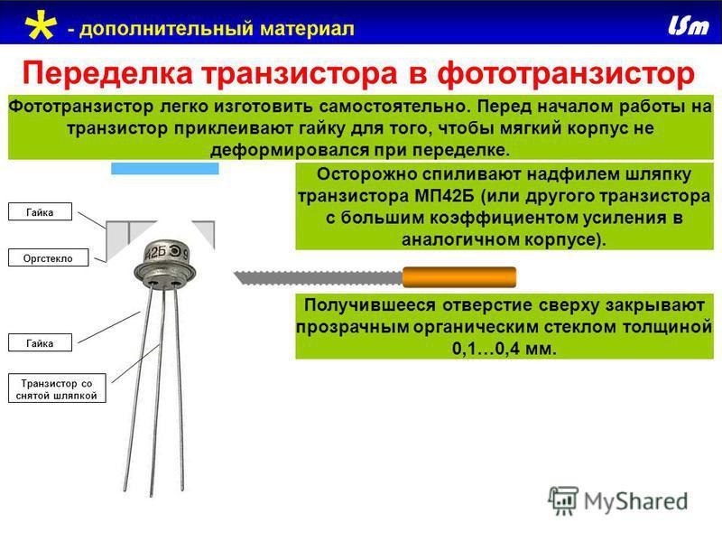 Фототранзистопом называют полупроводниковый транзистоп с двумя электронно-дырочными переходами, ток которого увеличивается за счет подвижных носителей заряда, образующихся при облучении прибора светом.