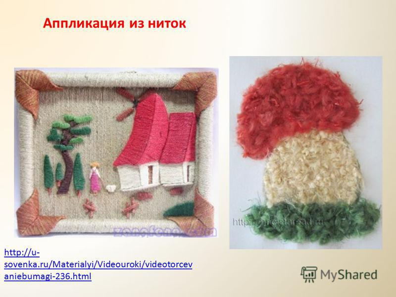 Аппликация из ниток http://u- sovenka.ru/Materialyi/Videouroki/videotorcev aniebumagi-236.html