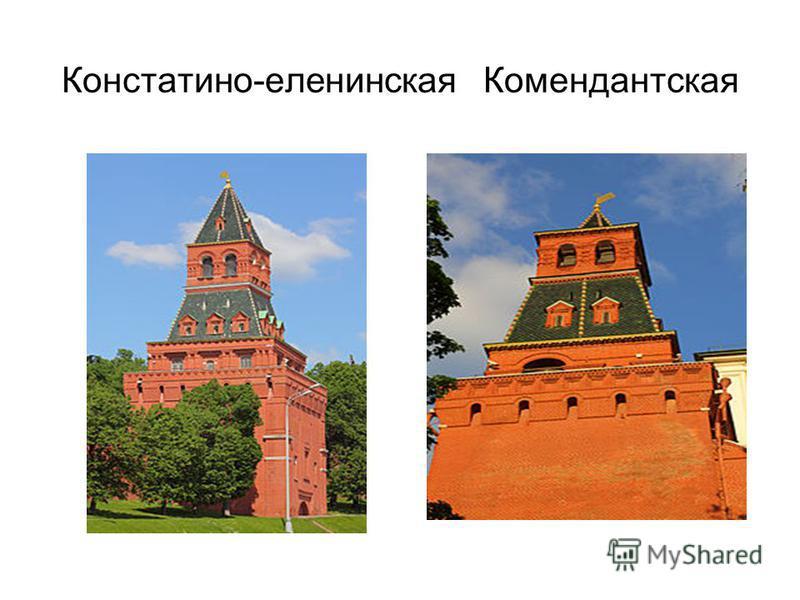 Констатино-ленинская Комендантская
