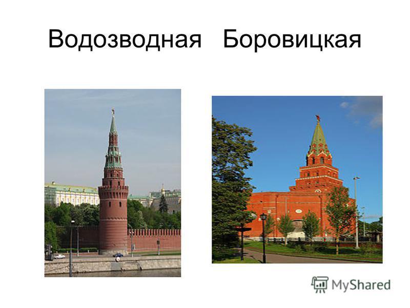 Водозводная Боровицкая