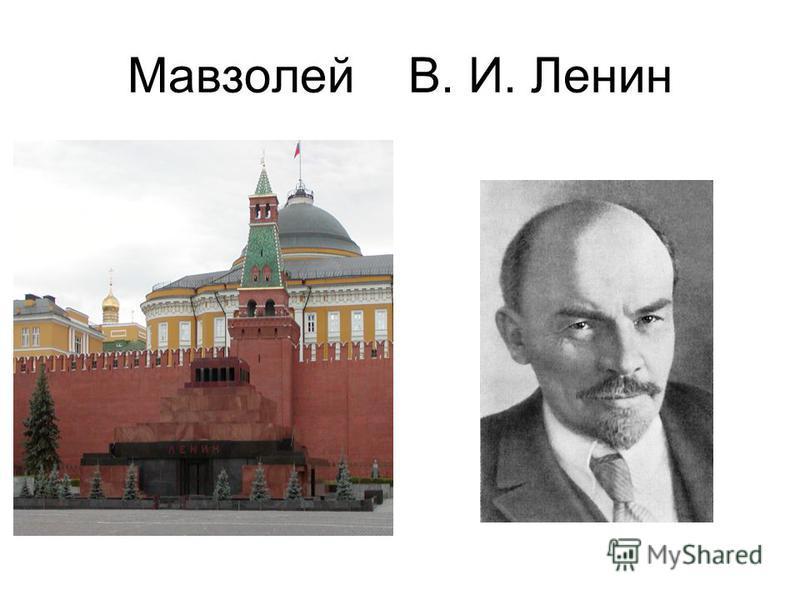 Мавзолей В. И. Ленин