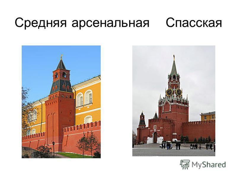 Средняя арсенальная Спасская