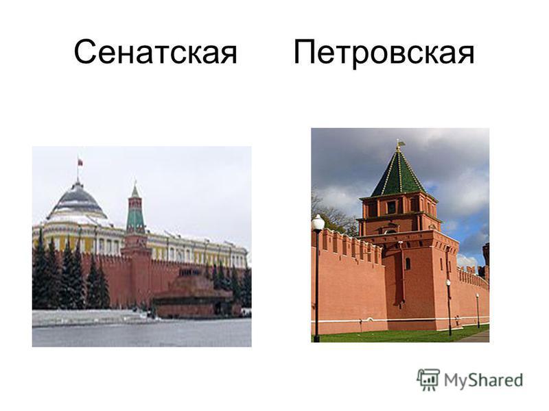 Сенатская Петровская