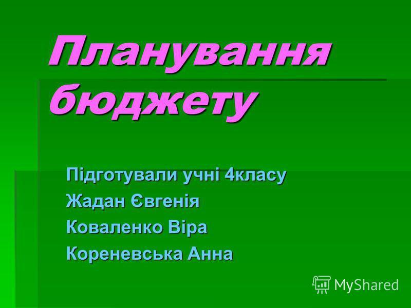 Підготували учні 4класу Жадан Євгенія Коваленко Віра Кореневська Анна Планування бюджету