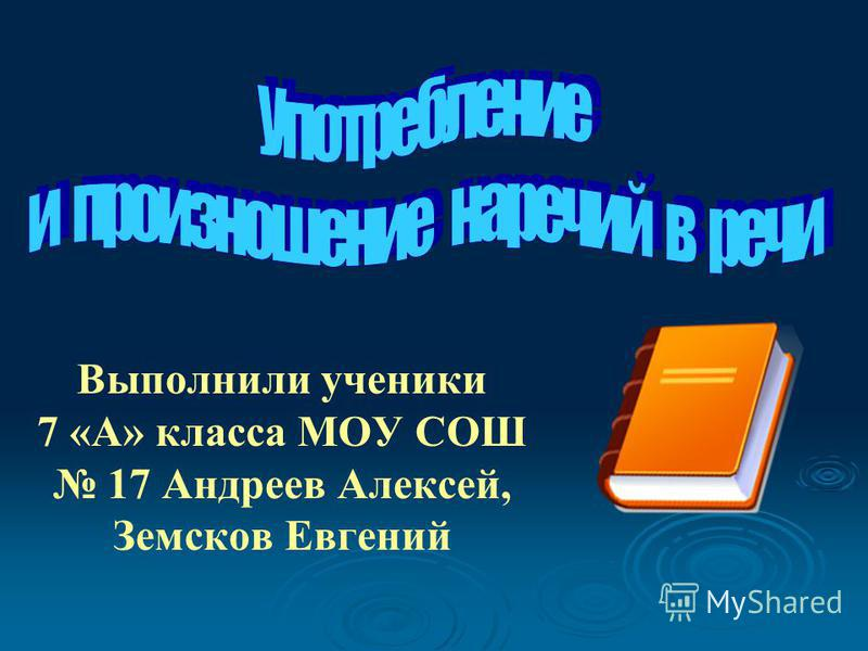 Выполнили ученики 7 «А» класса МОУ СОШ 17 Андреев Алексей, Земсков Евгений