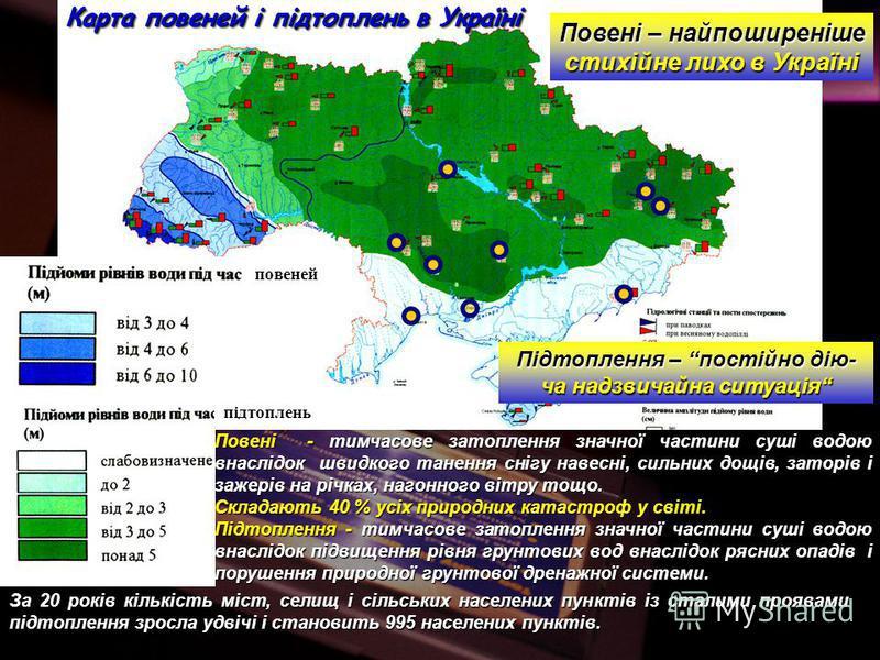 Карта повеней і підтоплень в Україні Повені – найпоширеніше стихійне лихо в Україні повеней підтоплень Повені - тимчасове затоплення значної частини суші водою внаслідок швидкого танення снігу навесні, сильних дощів, заторів і зажерів на річках, наго