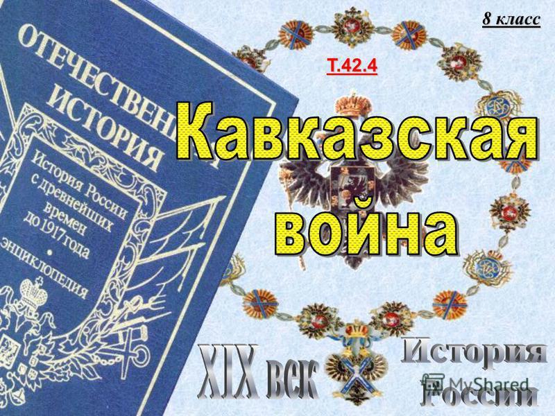 Т.42.4 8 класс