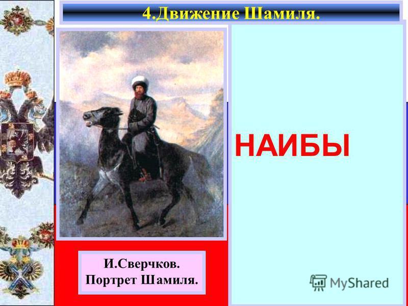 НАИБЫ И.Сверчков. Портрет Шамиля. 4. Движение Шамиля.