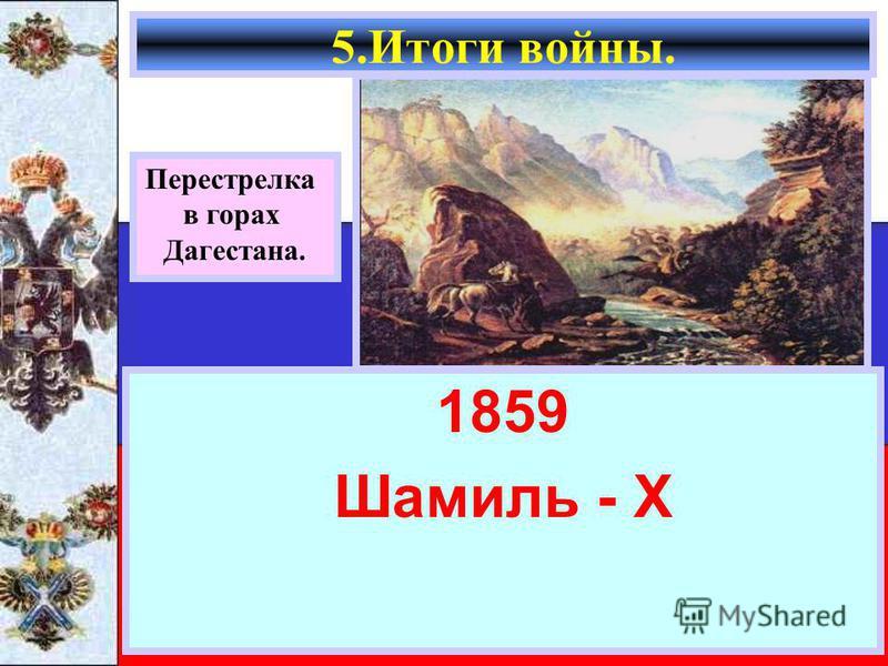 1859 Шамиль - Х 5. Итоги войны. Перестрелка в горах Дагестана.