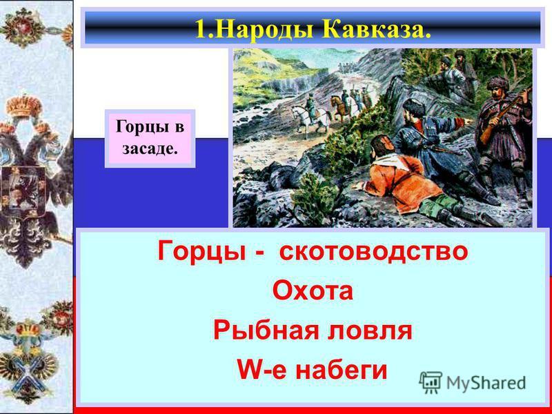 Горцы - скотоводство Охота Рыбная ловля W-е набеги 1. Народы Кавказа. Горцы в засаде.