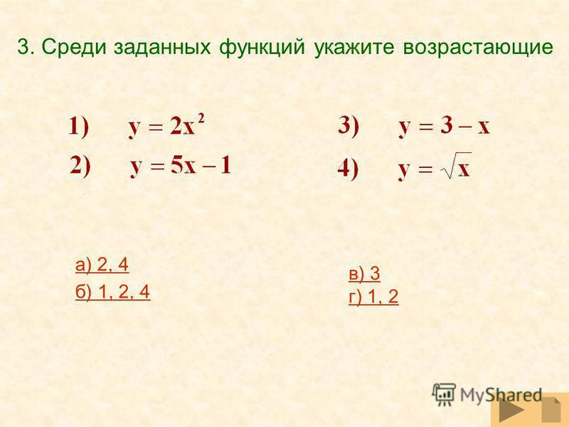 3. Среди заданных функций укажите возрастающие а) 2, 4 б) 1, 2, 4 в) 3 г) 1, 2