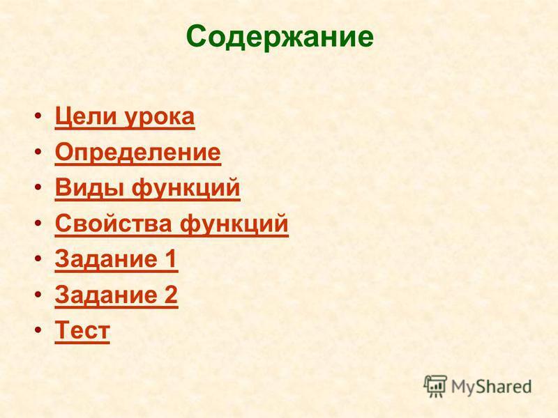Содержание Цели урока Определение Виды функций Свойства функций Задание 1 Задание 2 Тест